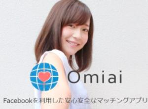 aomiaiアプリ