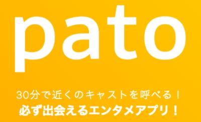 パト(pato) 使い方