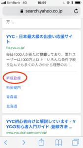 YYC(ワイワイシー)の使い方<登録方法は?