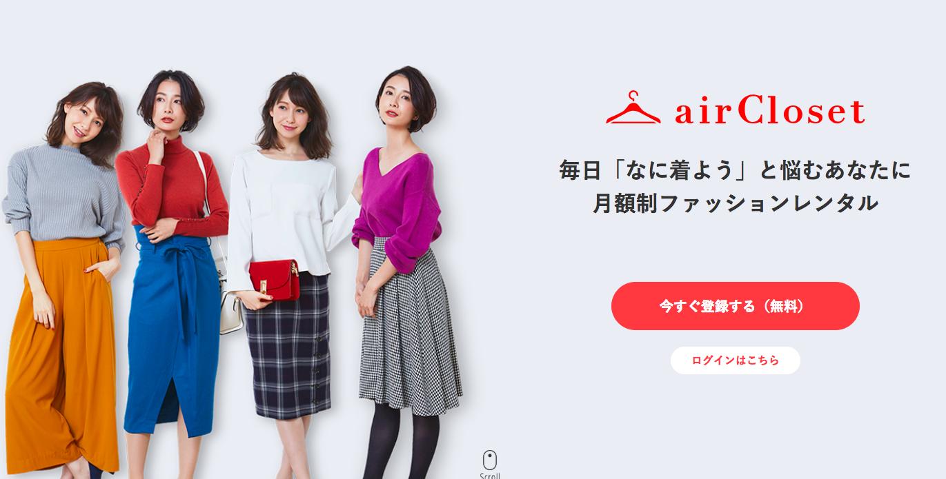 airClosetで服のレンタルができる!使い方などを紹介!