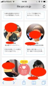YYC(ワイワイシー)の使い方<どんな人が登録してる?>