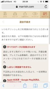 マッチングアプリmarrish(マリッシュ)退会方法とは?
