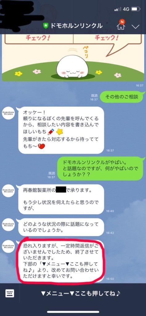 ドモホルンリンクルLINE@相談