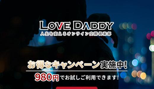 LoveDaddy(ラブダディ)とは?出会えるパパ活マッチングサイト