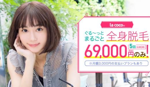 ラココは名古屋に店舗がある?名古屋の脱毛サロンの料金や周辺情報を紹介