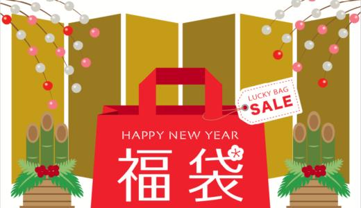 デパコス福袋2021【人気おすすめブランド】予約・購入方法や中身ネタバレも紹介