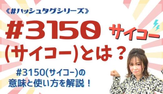 3150(サイコー)とは?3150(サイコー)の意味と使い方を解説《#ハッシュタグシリーズ》