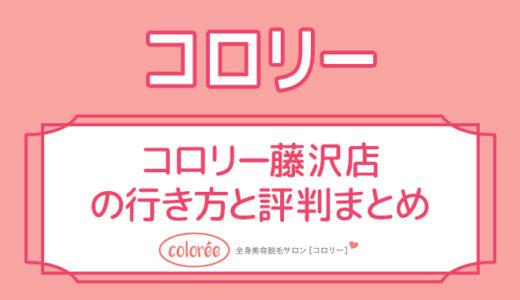 コロリー藤沢店について!全身脱毛の料金・時間、アクセス方法とは?!