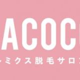 ラココは糟屋に1店舗!イオンモール福岡店の店舗詳細と近隣脱毛サロンを紹介