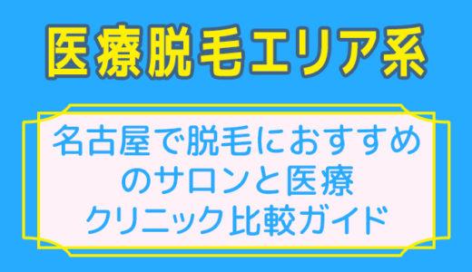 名古屋でおすすめはどこ?人気の脱毛サロンやクリニックを比較してみました!