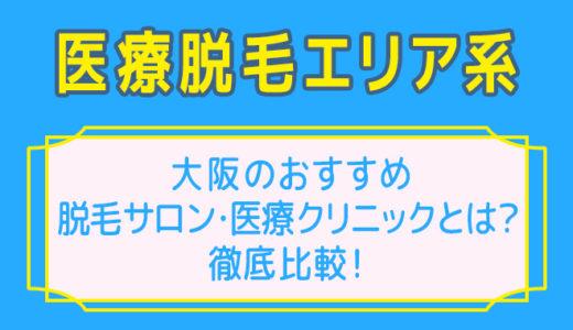 大阪のおすすめ脱毛サロン・医療クリニックとは?徹底比較!