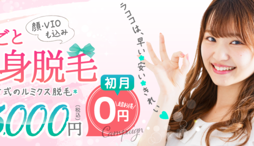 ラココは宮崎に店舗がある?宮崎の脱毛サロンの料金や店舗情報を紹介