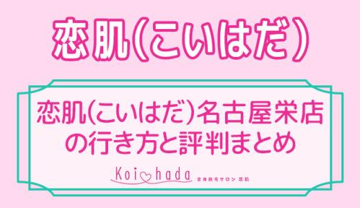 恋肌名古屋栄店で全身脱毛はおすすめ?気になる料金や時間や行き方とは?