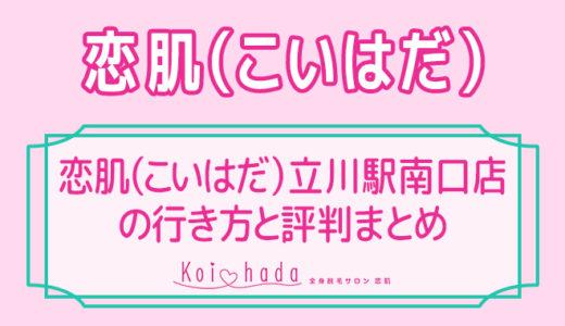 恋肌立川駅南口店で全身脱毛はおすすめ?気になる料金や時間や行き方とは?