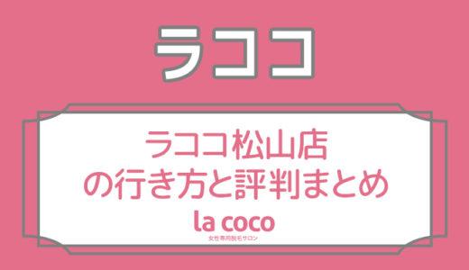 ラココは松山にあるのか調べました!料金やアクセス、周辺情報も紹介
