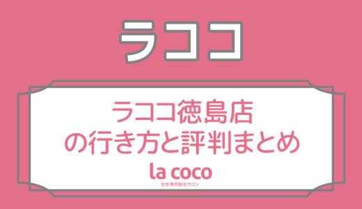 ラココは徳島にある?アクセスや料金、周辺情報!