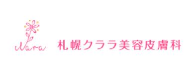 札幌クララ美容皮膚科について!脱毛の料金・口コミ・店舗・脱毛機などを紹介