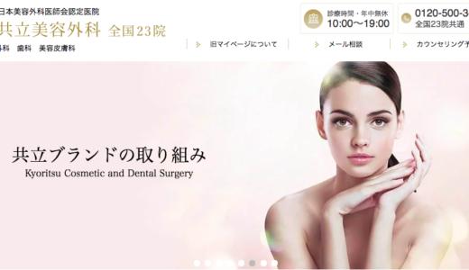 共立美容外科の顔脱毛は効果抜群でおすすめ!顔脱毛の料金について紹介