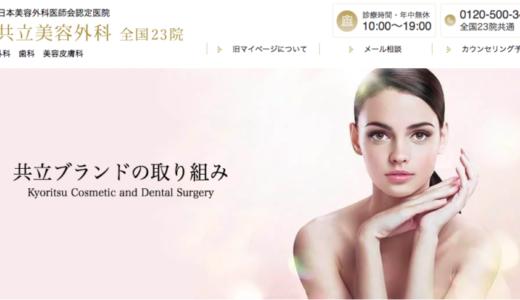 共立美容外科の脱毛や二重整形について!新宿本院やその他の店舗についても紹介