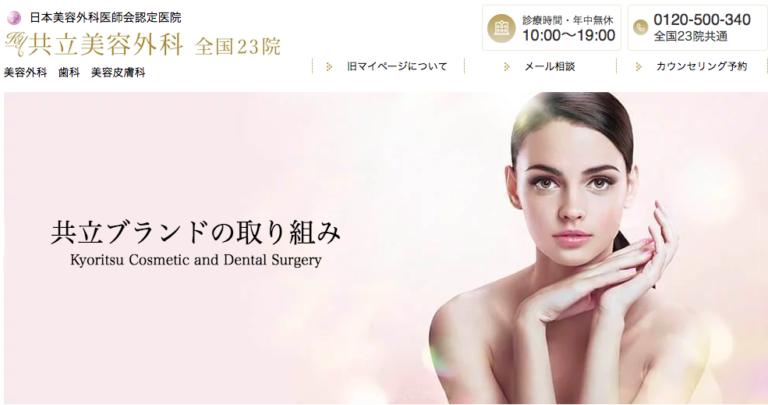 共立 美容 外科 共立美容外科(美容整形)の口コミ・評判 |