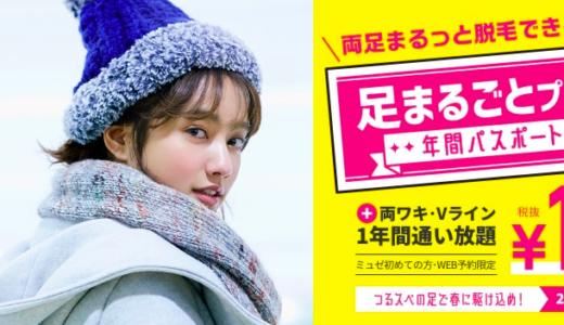 ミュゼの100円脱毛について解説!