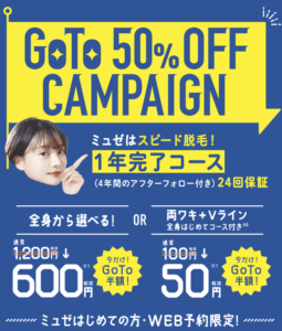 ミュゼ-キャンペーン-20201101