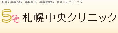 札幌中央クリニックについて!脱毛の料金・口コミ・店舗・脱毛機などを紹介
