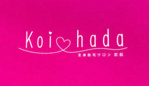 恋肌(こいはだ)は大井町に店舗がある?大井町の脱毛サロンの料金や店舗情報を紹介