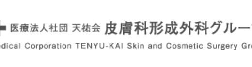 円山公園皮膚科形成外科について!脱毛の料金・口コミ・店舗・脱毛機などを紹介