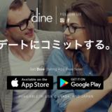 Dine(ダイン)の料金を解説!お得なプランや支払い方法付