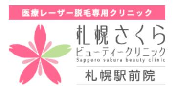 札幌さくらビューティークリニックについて!脱毛の料金・口コミ・店舗・脱毛機などを紹介