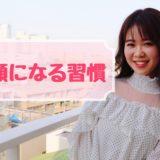 笑顔クリエイター川東桃子が教える『笑顔になる習慣』