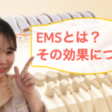 EMSの効果(エステ)とは?元エステティシャンが詳しく解説!