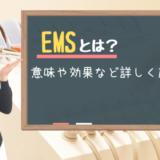 EMSの効果(エステ)とは?その意味や料金、自宅用EMSマシーンを紹介!