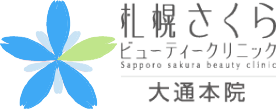 札幌さくらビューティクリニック