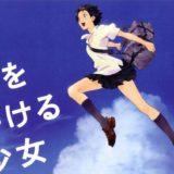 休暇中や連休中などに見るべきおすすめのアニメ映画 10選