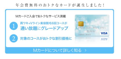 ミュゼ 100円