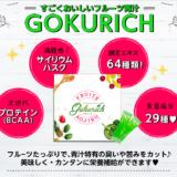 ゴクリッチ(GOKURICH)について!正しい飲み方や解約についても紹介
