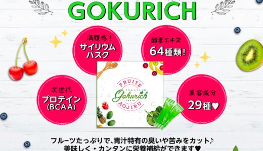 ゴクリッチ(GOKURICH)の効果的な飲み方!副作用の有無や口コミから見る効果について紹介