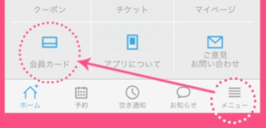 ミュゼ アプリ