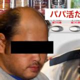 茨城女子大生殺人事件はパパ活だった!菊池さんと容疑者は海外アプリを利用して出会ったとされている。