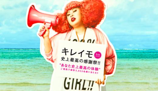 キレイモのcmに出てくる曲や住宅街(ロケ地)はココ!?2019年最新版!