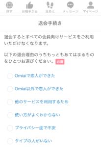 omiai2-img