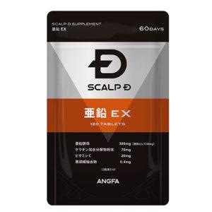 スカルプD亜鉛EX