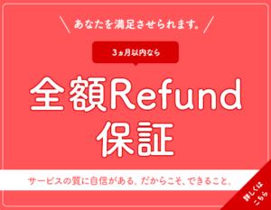 銀座カラー全額Refund保証