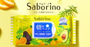 サボリーノ-朝フェイスパック-おすすめ