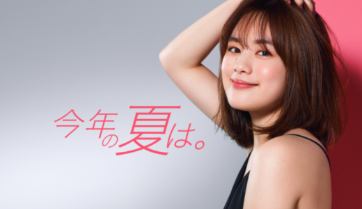 【2020年5月〜】シースリー(C3)のCM女優は誰?筧美和子がCMに登場!