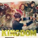吉沢亮の最新映画「キングダム」がすごすぎる!4月19日公開開始!