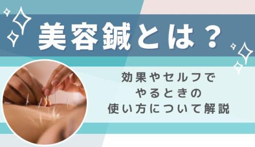 美容鍼とは?セルフでできるって本当?効果やセルフでやるときの使い方について解説