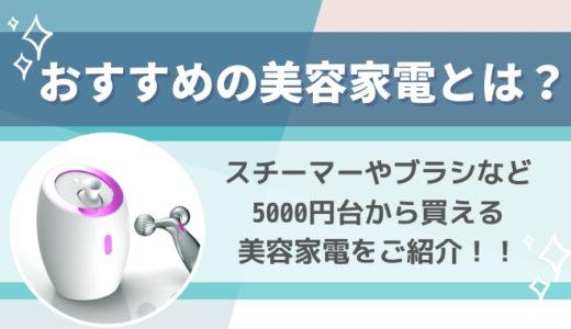 美容家電はプレゼントにも最適!スチーマーやブラシ、5000円台から買えるものなどをご紹介!!